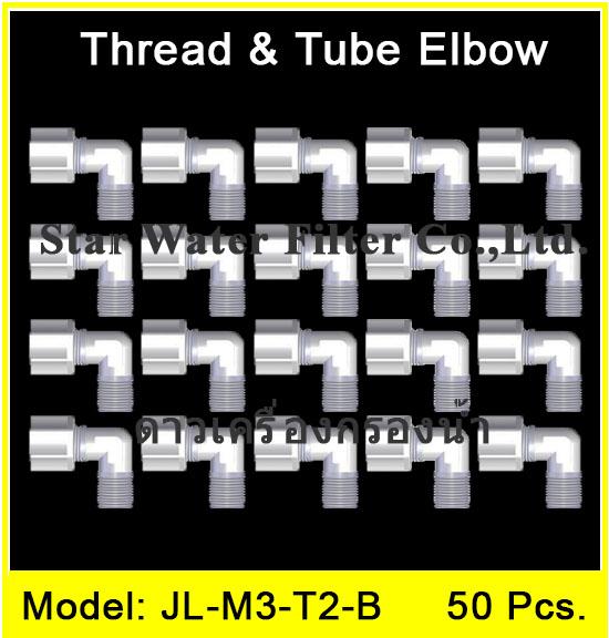 ข้องอ (3/8MIP x 1/4OD) Plastic + ฝาเกลียวหมุนล๊อกท่อ 50 pcs.