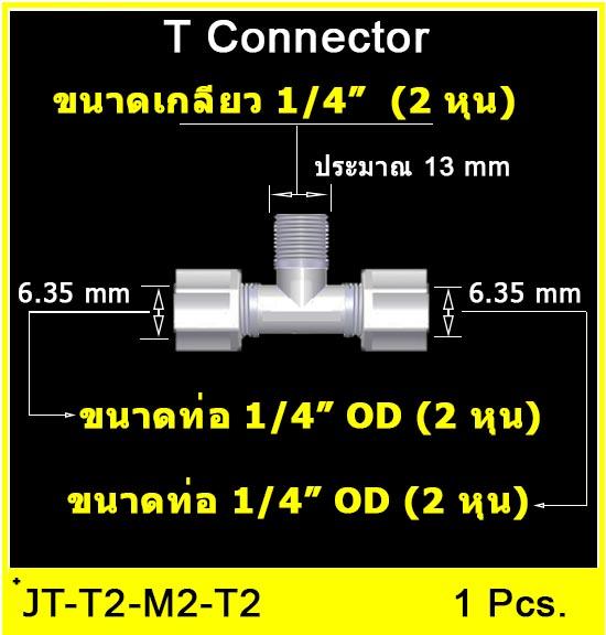 3 ทาง (1/4OD x 1/4MIP x 1/4OD) Plastic + ฝาเกลียวหมุนล๊อกท่อ