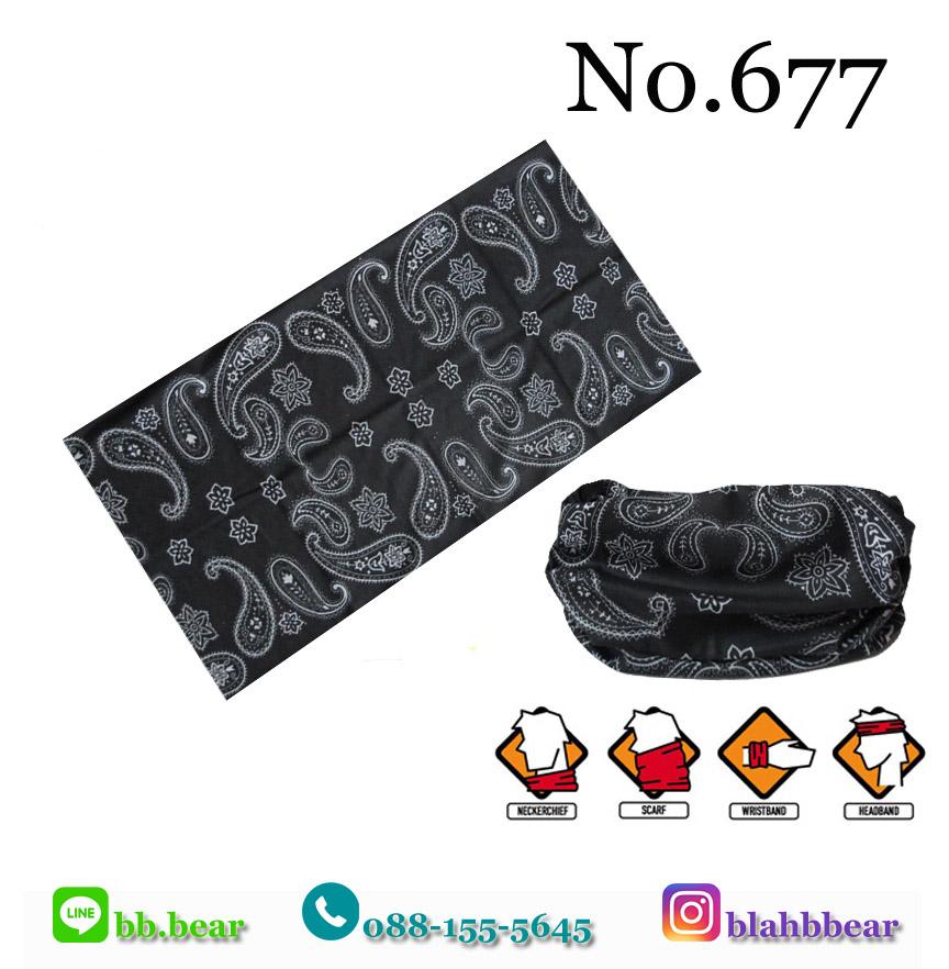 ผ้าบัฟ - No.677