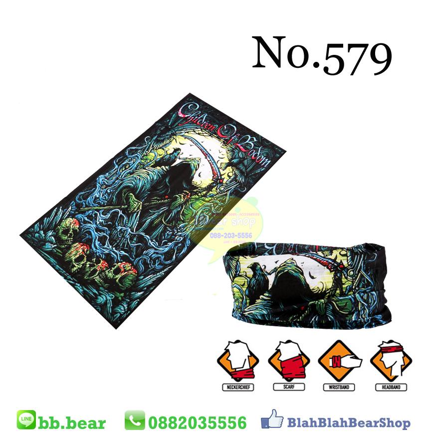 ผ้าบัฟ - No.579