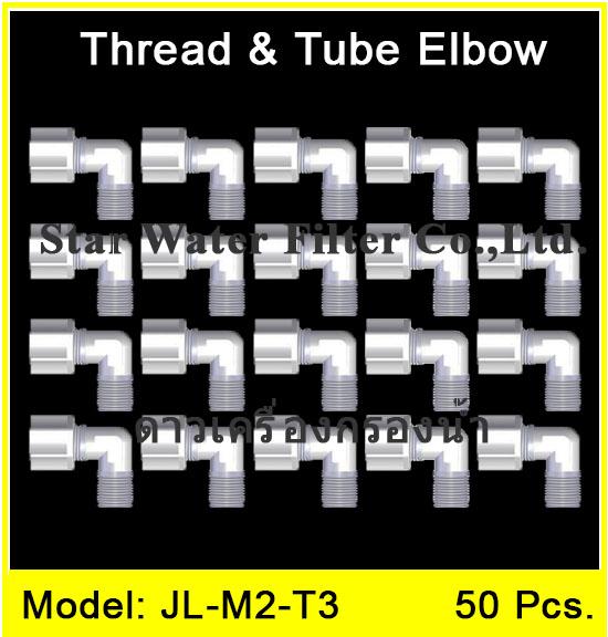 ข้องอ (1/4MIP X 3/8OD) Plastic + ฝาเกลียวหมุนล๊อกท่อ 50 pcs.