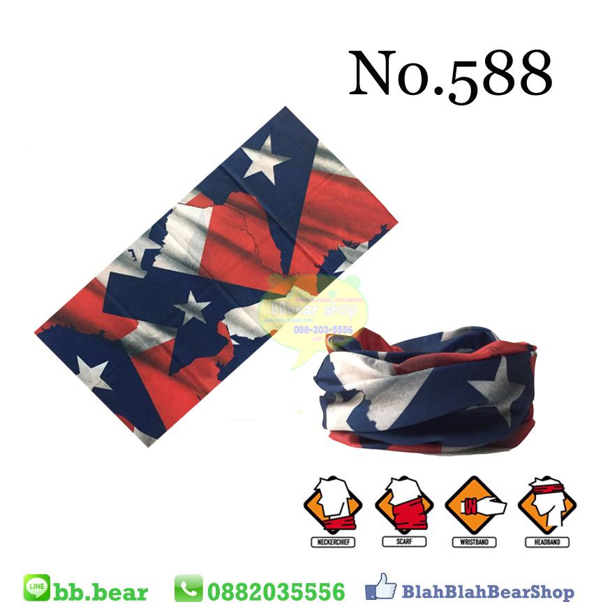 ผ้าบัฟ - No.588