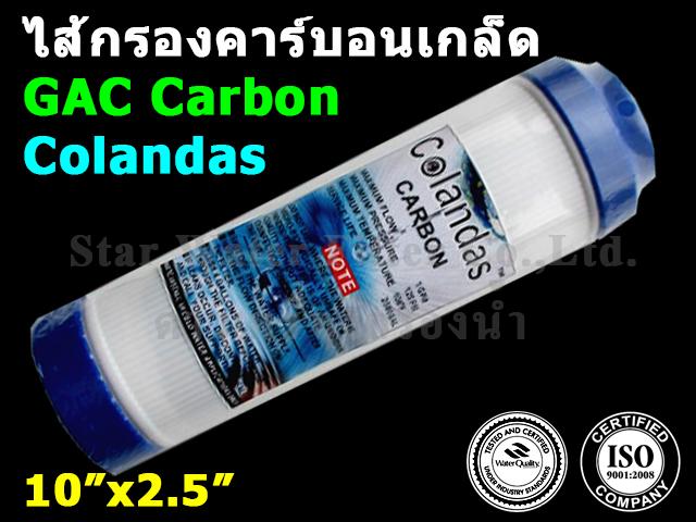 ไส้กรอง GAC Carbon 10 นิ้ว x 2.5 นิ้ว Colandas