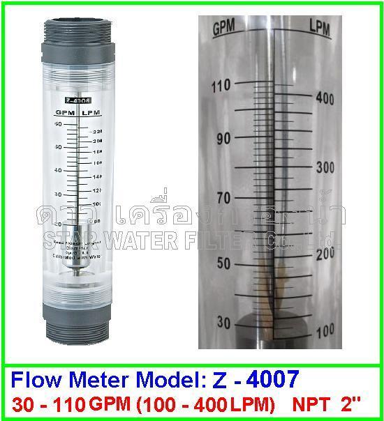 Flow Meter รุ่น Z-4007(30-110GPM or 100-440 LPM) ขนาดท่อ 2 นิ้ว