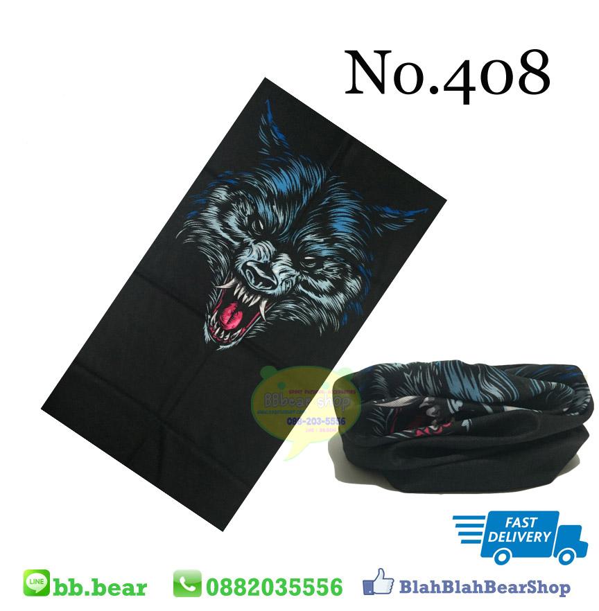 ผ้าบัฟ - 408