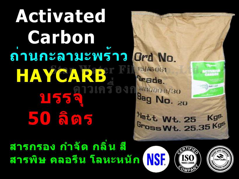สารกรองน้ำ Activated Coconut shell Carbon อย่างดี Haycarb 50 ลิตร Carbokarn