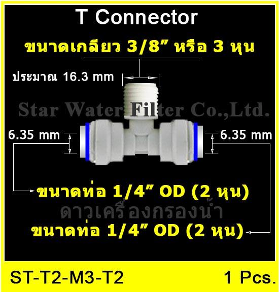 3 ทาง (1/4OD-3/8MIP-1/4OD) Plastic สวมเร็ว Speed Fit