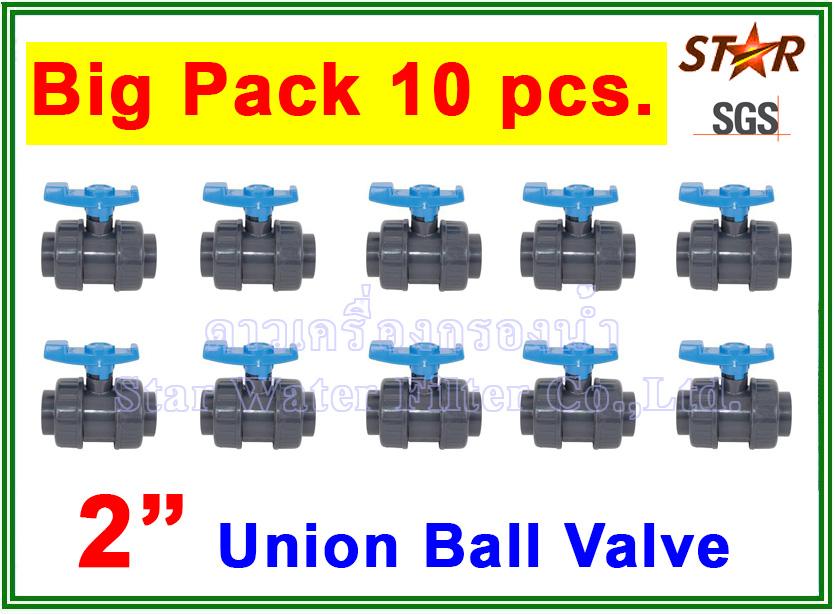 """ยูเนี่ยนบอลวาล์ว พีวีซี PVC true union ball valve 2"""" (ID:60 mm) (Star) ยกแพ๊ค 10 pcs."""