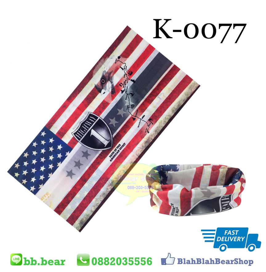 ผ้าบัฟ - K0077