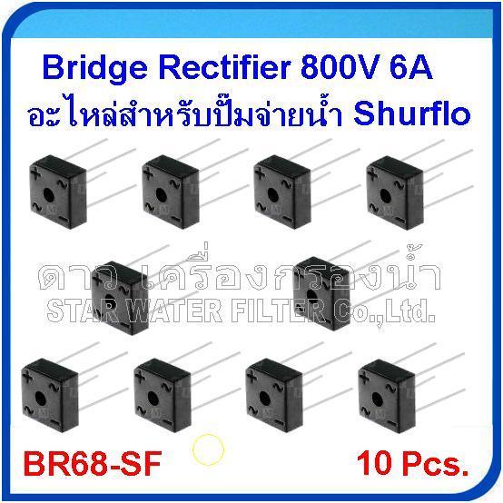 Bridge rectifier 800 Volt 6 Amps อะไหล่ปั๊มจ่ายน้ำ Shurflo แพ๊ค 10 ชิ้น