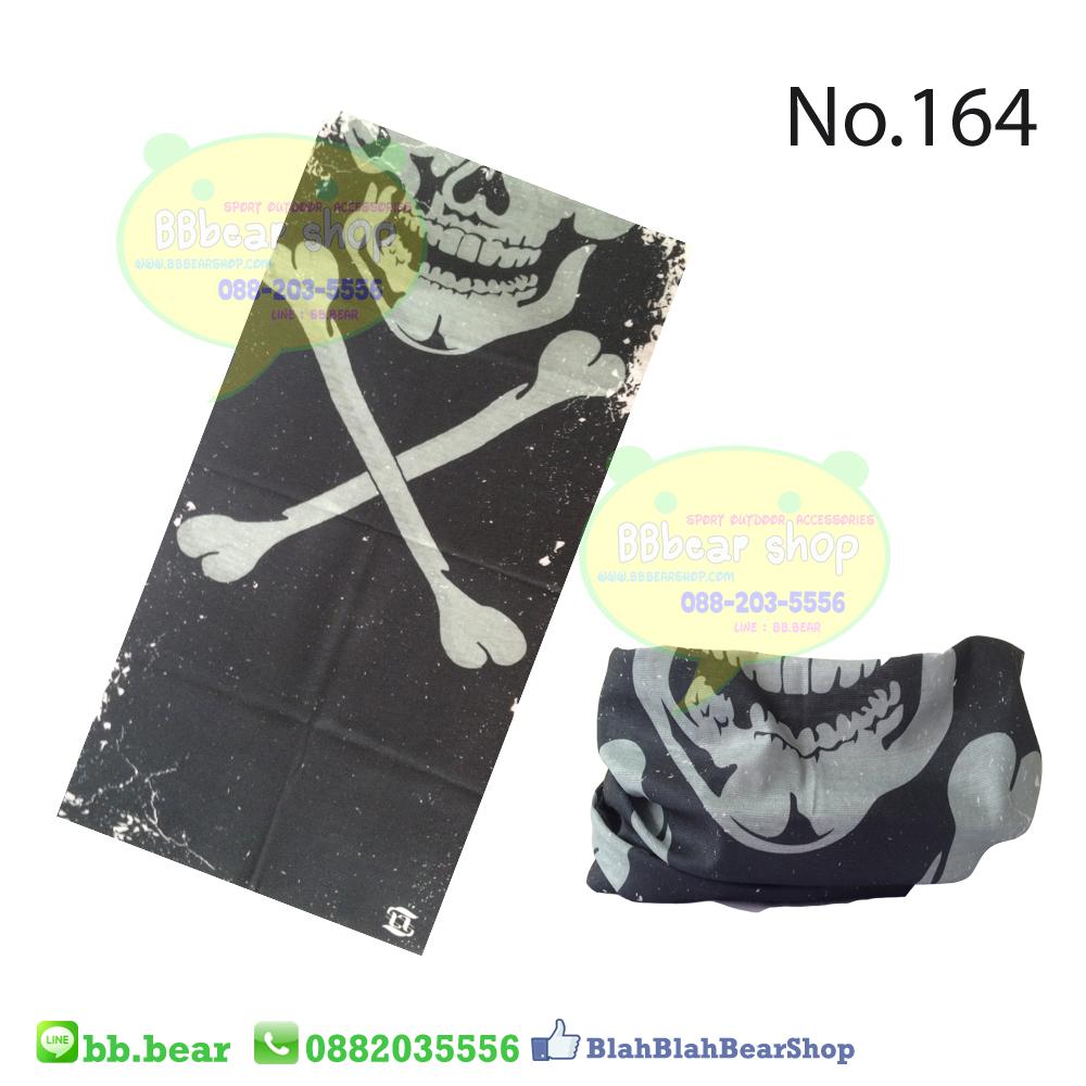 ผ้าบัฟ - 164