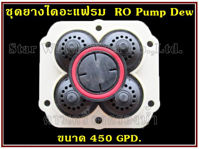 ชุดยางปั๊มไดอะแฟรม สำหรับปั๊มอัด(ปั๊มผลิต) Dew 450 Gpd และ 300 Gpd (หน้าเหลี่ยม)