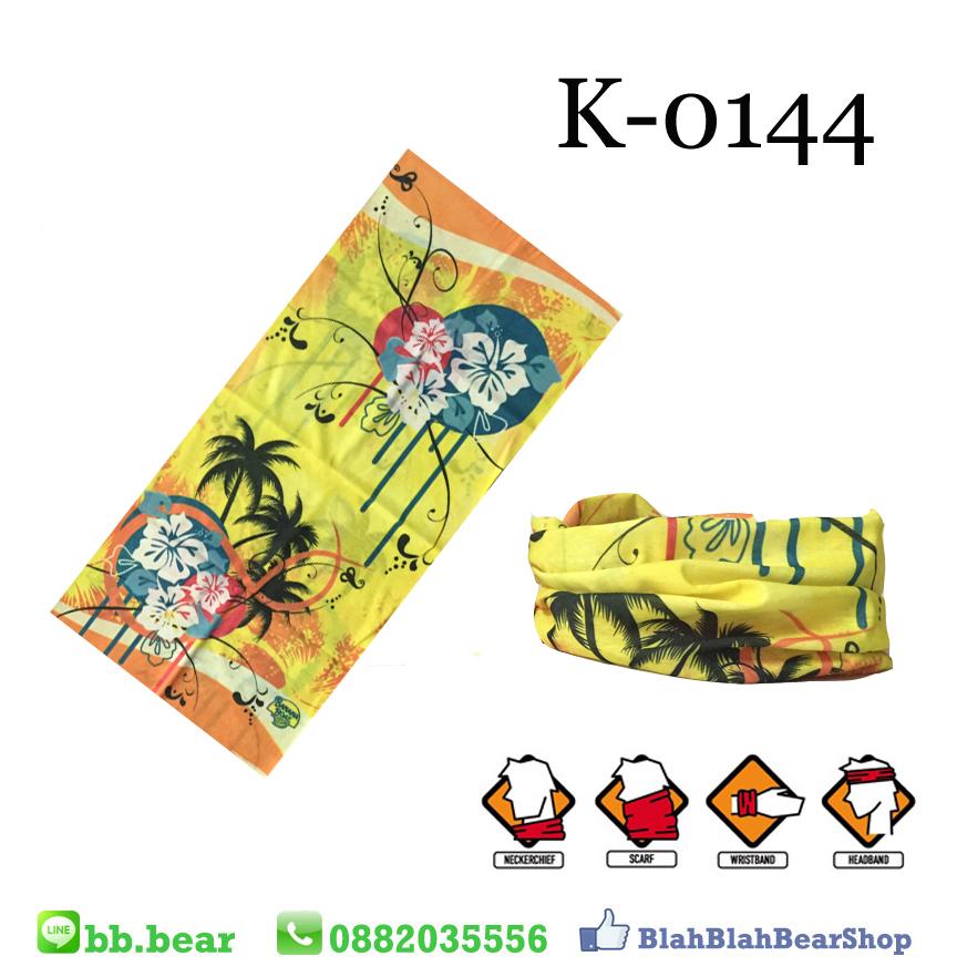 ผ้าบัฟ - K0144