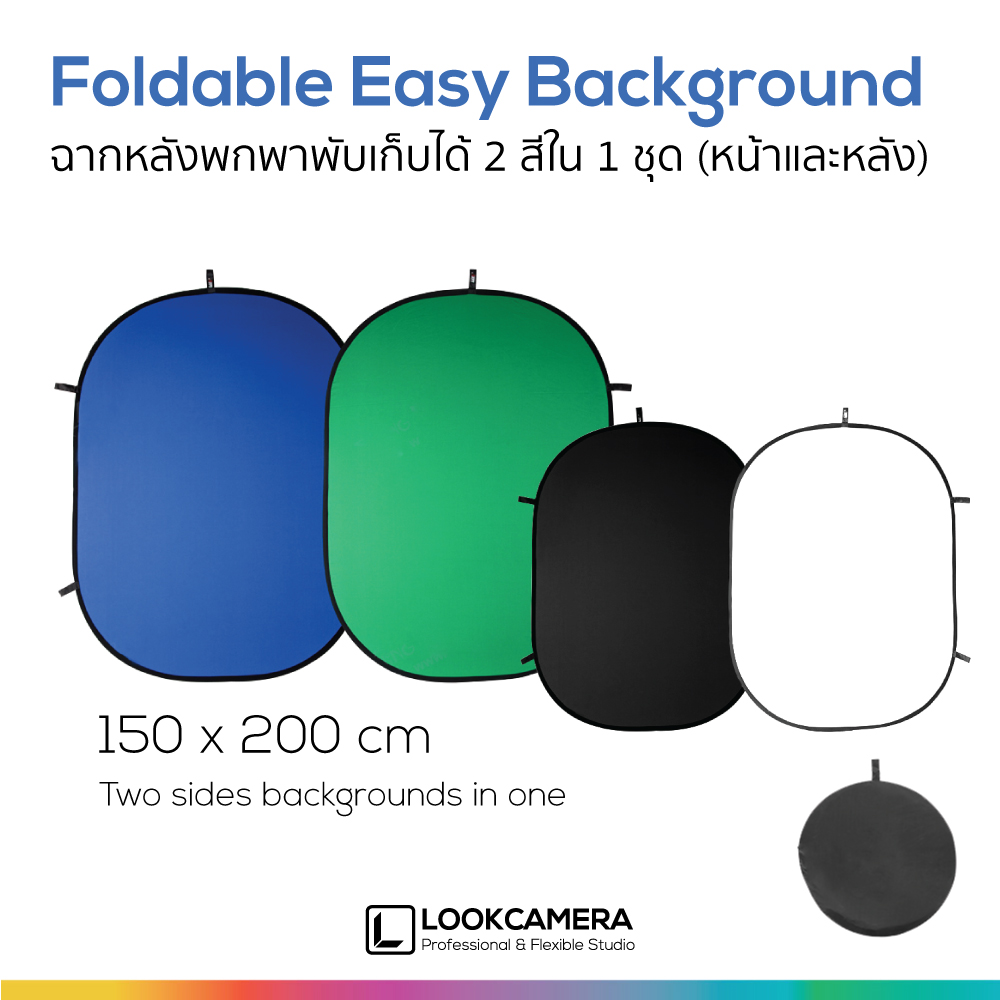 Foldable Easy Background 150x200 ฉากหลังพกพาพับเก็บได้ 2 สี (หน้าและหลัง)
