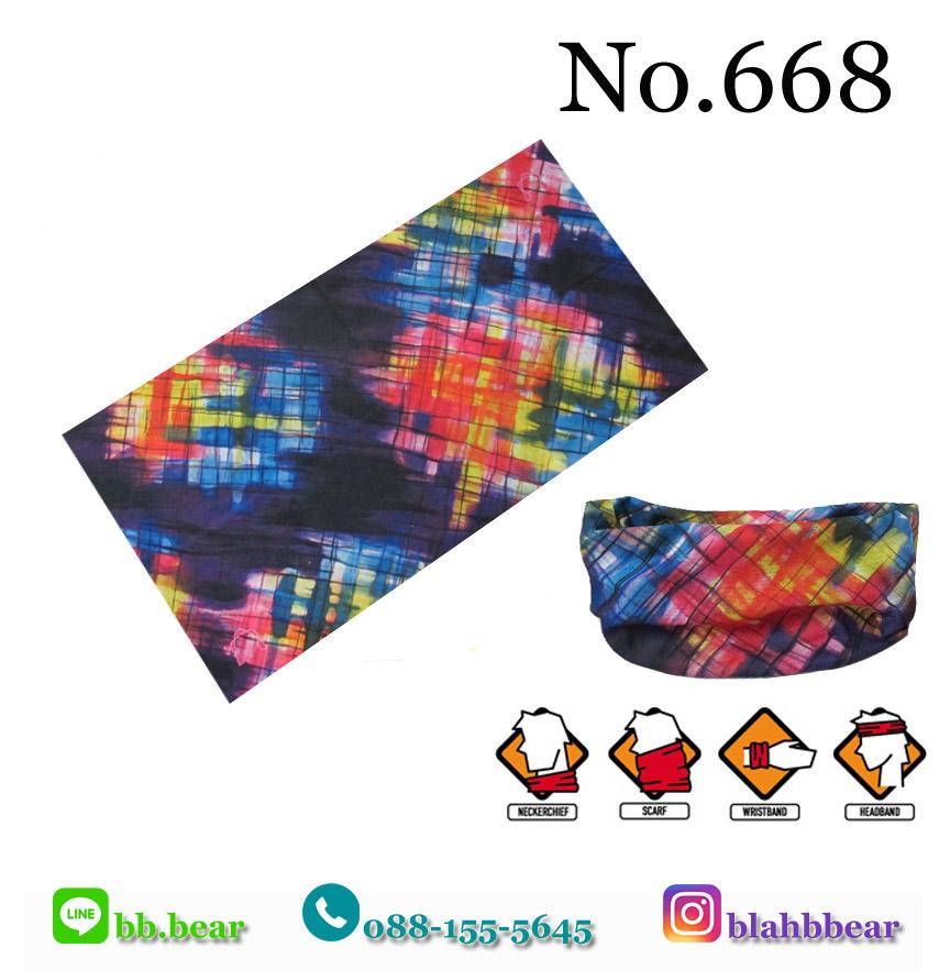 ผ้าบัฟ - No.668