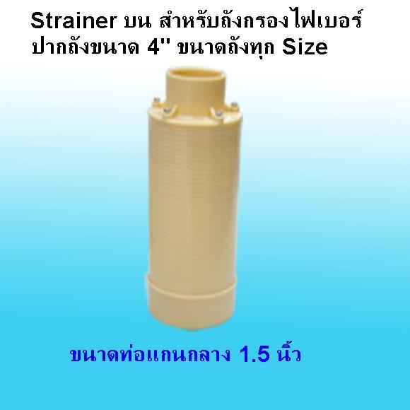 Strainer บน สำหรับถังกรองปาก 4 นิ้ว ทุก Size ท่อแกนกลาง 1-1/2 นิ้ว