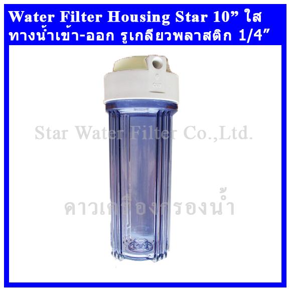กระบอกกรองน้ำ Housing ใส-หนา 10 นิ้ว รูเกลียวพลาสติก 2 หุน Star