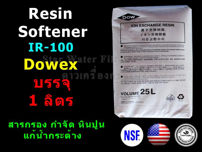 สารกรองน้ำ เรซิ่น (Resin) บรรจุ 1 ลิตร Dowex IR100 สำหรับ น้้ำใช้ USA.บรรจุ 1 ลิตร