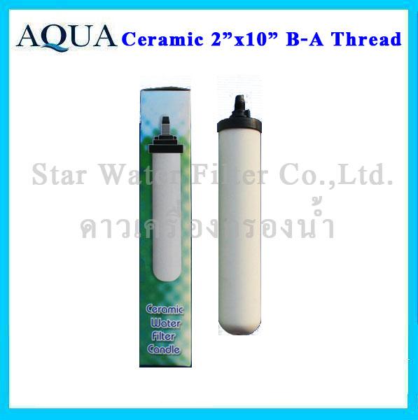 ไส้กรองน้ำ CERAMIC 10 นิ้ว x 2 นิ้ว 0.3 Micron หัวเกลียว Aqua