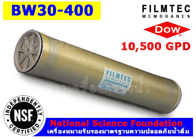 """ไส้กรองน้ำ RO Membrane 8""""x40"""" BW30-400 FILMTEC 10,500 GPD"""