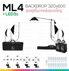 ML4 Backdrop 320x600 WIDE ชุดสตูดิโอฉากหลังถ่ายภาพขนาดใหญ่