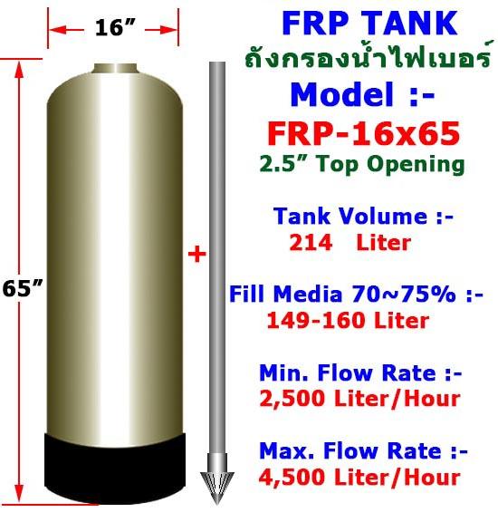 ถังกรองน้ำ Fiber FRP TANK 16 นิ้ว x 65 นิ้ว ปากถัง 2.5 นิ้ว (สีอัลมอนด์) (ไม่รวม หัวควบคุม, สารกรอง)