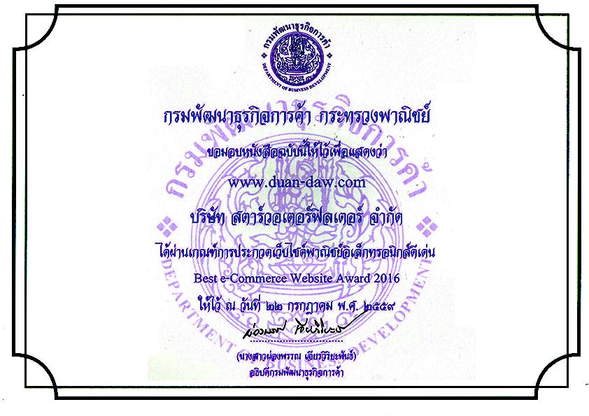 dbd award,ดาวกรองน้ำ,star water filter