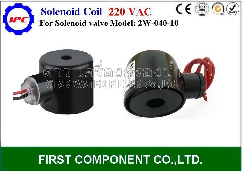 """คอยล์ (Coil) 220 VAC สำหรับ Solenoid NPC 3/8"""""""