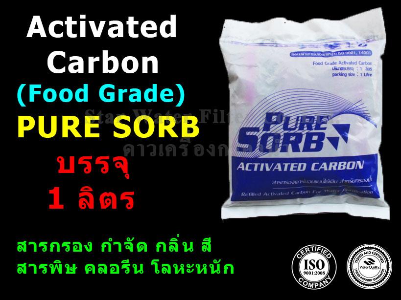 สารกรองน้ำดื่ม Activated Carbon Food Grade บรรจุ 1 ลิตร Pure Sorb