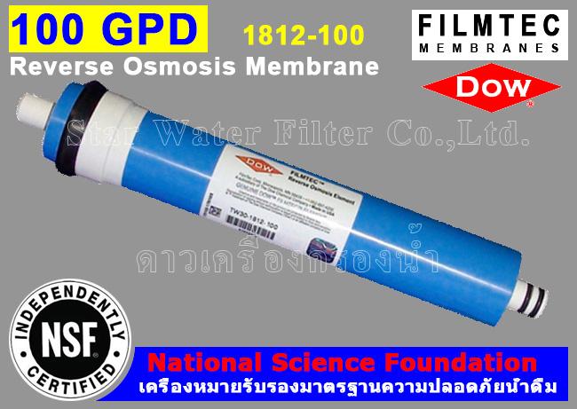ไส้กรองน้ำ RO Membrane TW30-1812-100 GPD Filmtec USA