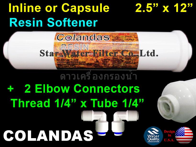 ไส้กรอง Resin (Softener) อินไลน์ แคปซูล 12 นิ้ว x 2.5 นิ้ว (หัวเกลียว)+ข้อต่อ Colandas