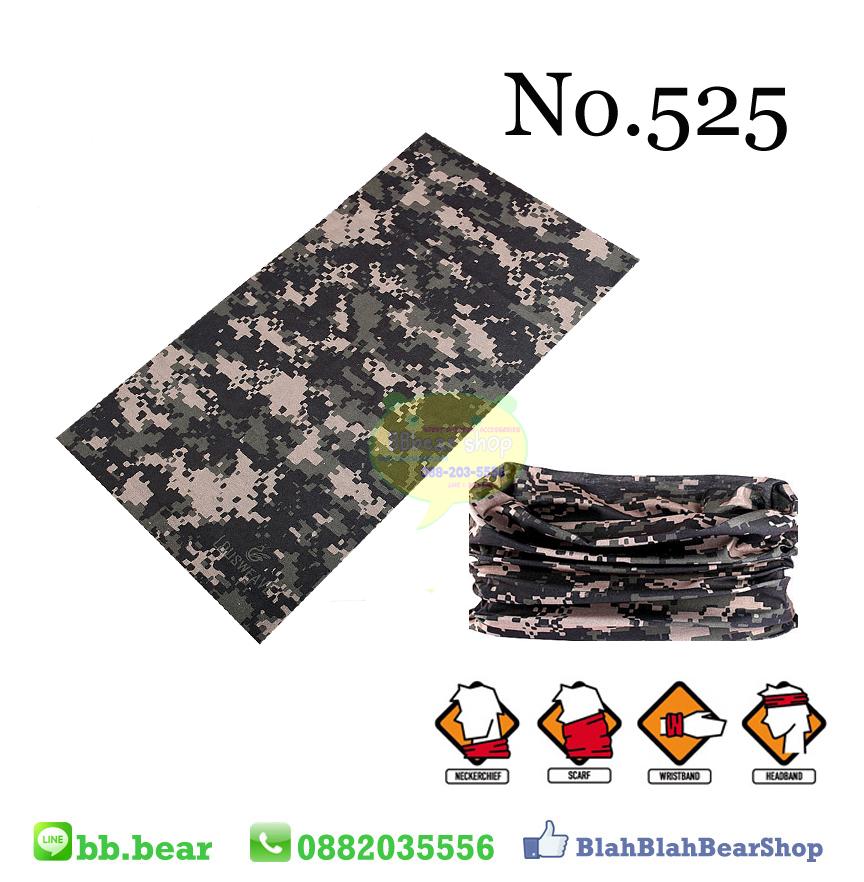 ผ้าบัฟ - No.525