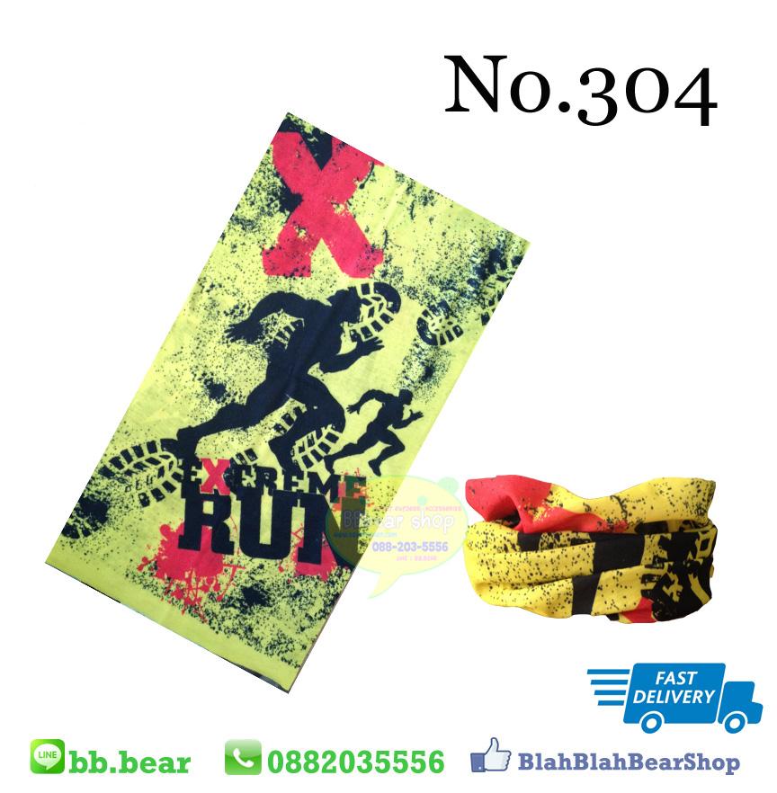ผ้าบัฟ - 304
