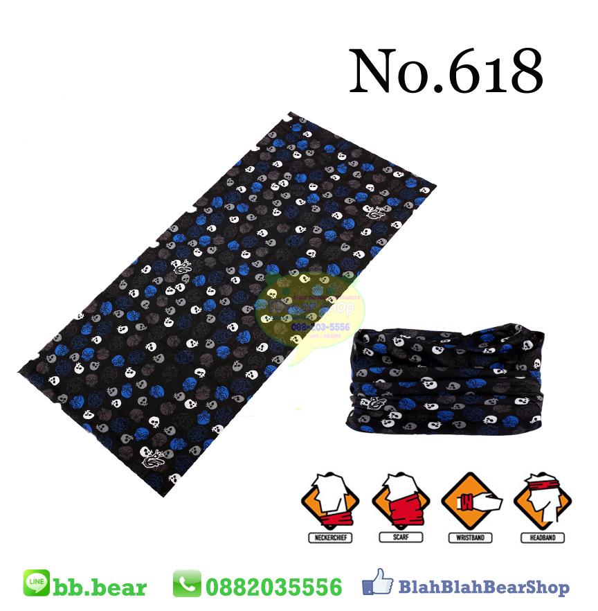 ผ้าบัฟ - No.618