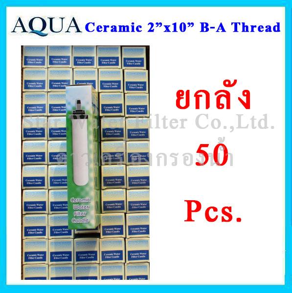 ไส้กรองน้ำ CERAMIC 10 นิ้ว x 2 นิ้ว 0.3 Micron หัวเกลียว Aqua ยกลัง 50 pcs.
