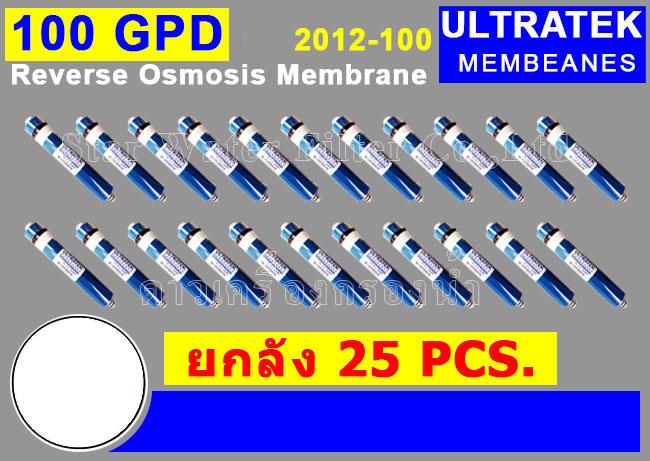 ไส้กรองน้ำ RO Membrane TW-2012-100 GPD ULTRATEK ยกลัง 25 pcs.