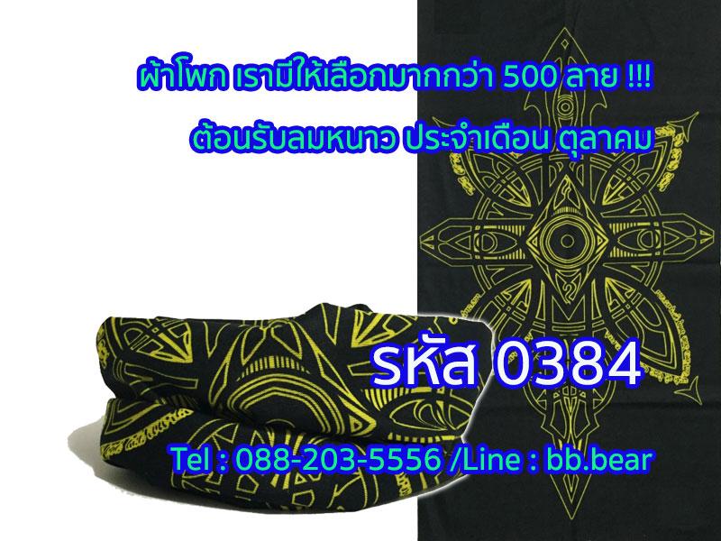 ผ้าบัฟ - 384