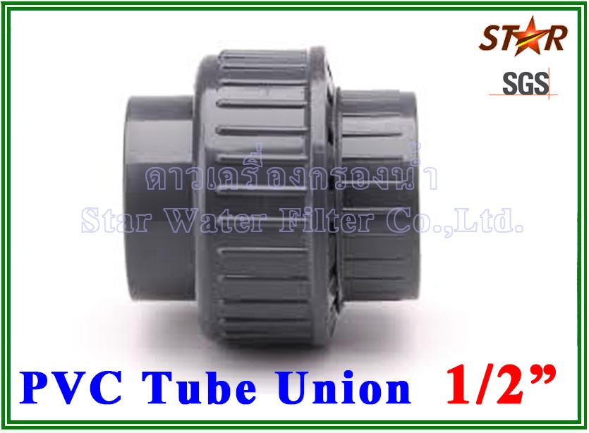 """ข้อต่อท่อ ยูเนี่ยน พีวีซี PVC Tube union 1/2"""" (ID:22 mm) (Star)"""