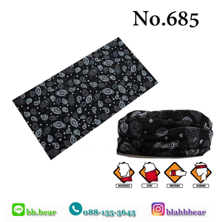 ผ้าบัฟ - No.685