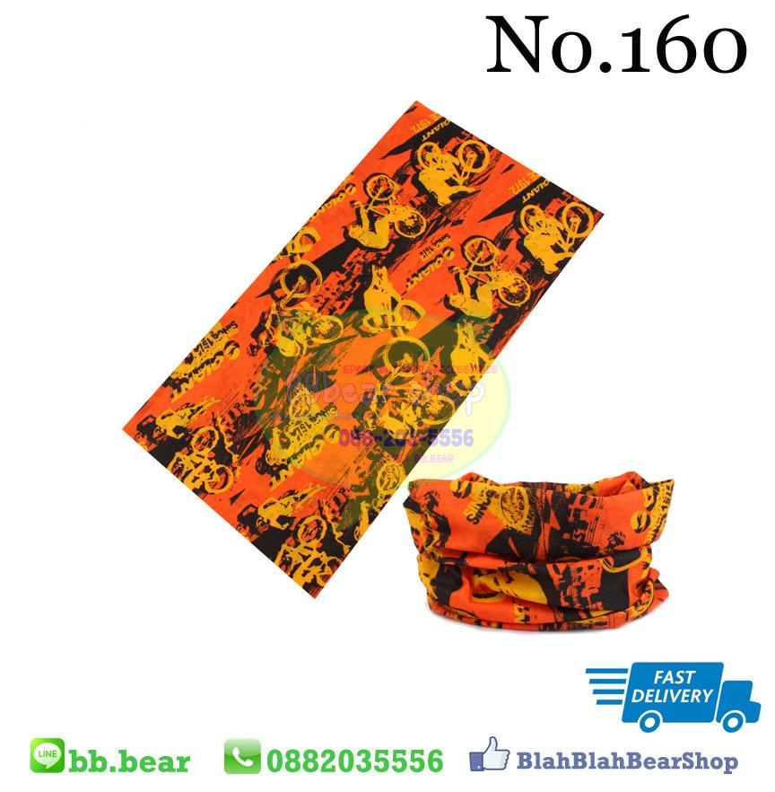 ผ้าบัฟ - 160