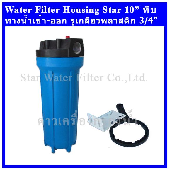 กระบอกกรองน้ำ Housing ฟ้า-ทึบ 10 นิ้ว รูเกลียวพลาสติก 6 หุน Star (ครบชุดไม่รวมไส้กรอง)