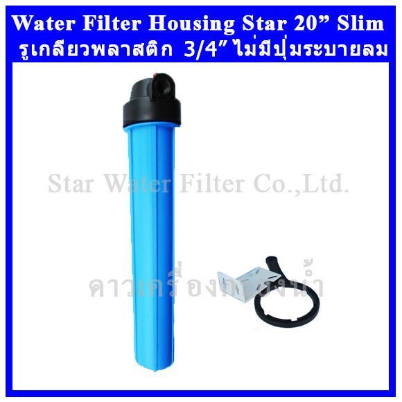 กระบอกกรองน้ำ Housing ฟ้า-ทึบ 20 นิ้ว รูเกลียวพลาสติก 6 หุน Star (ทรงเล็ก-ฝาเรียบ-ครบชุด-ไม่รวมไส้กรอง)
