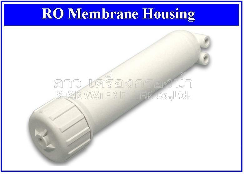 กระบอกไส้กรองรุ่นหนา 50G - 150G Housing Membrane ไม่รวมอุปกรณ์ข้อต่อ