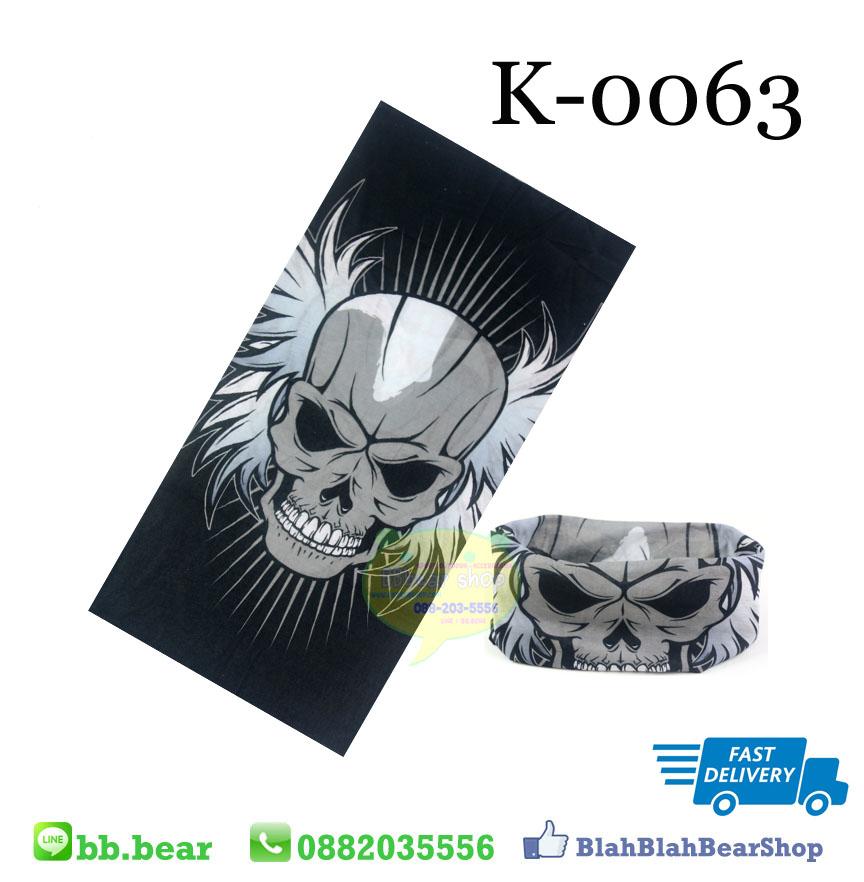 ผ้าบัฟ - K0063