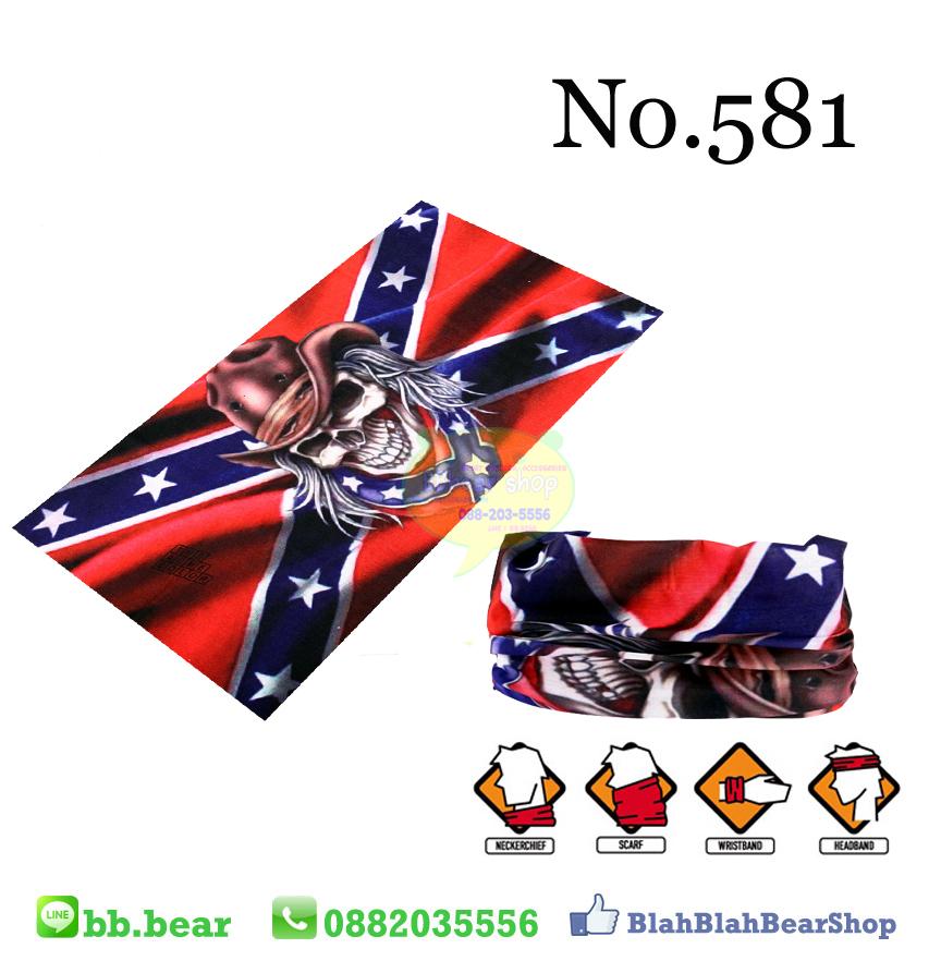 ผ้าบัฟ - No.581