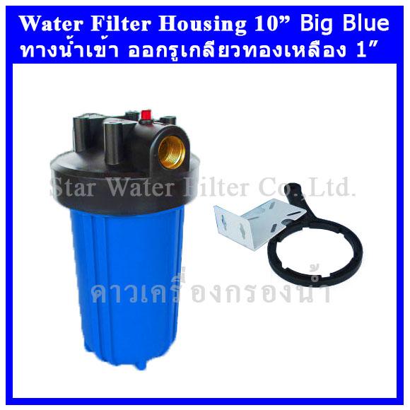 กระบอกกรองน้ำ Housing Big Blue ฟ้า-ทึบ 10 นิ้ว รูเกลียวทองเหลือง 1 นิ้ว Star (ครบชุดไม่รวมไส้กรอง)