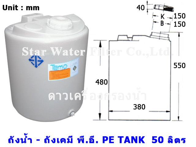 ถังน้ำ พี.อี. PE Tank 50 ลิตร หน้าร้านถังละ 700 บาท (ราคารวมค่าขนส่ง TP 950 บาท)