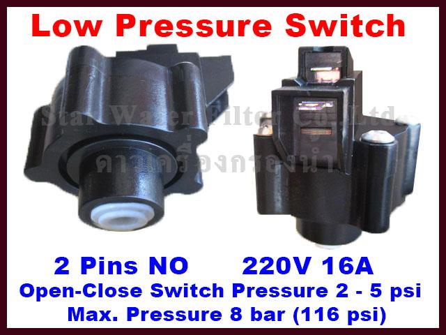 "Low Pressure Switch (สวิทช์ความดัน 2 ขา) ข้อต่อสวมเร็ว 1/4"" (2 หุน)"