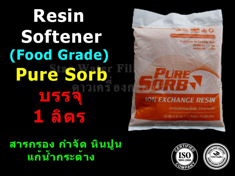 สารกรองน้ำดื่ม Resin Softener Food Grade บรรจุ 1 ลิตร Pure Sorb