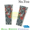 ปลอกแขน Tattoo - T02